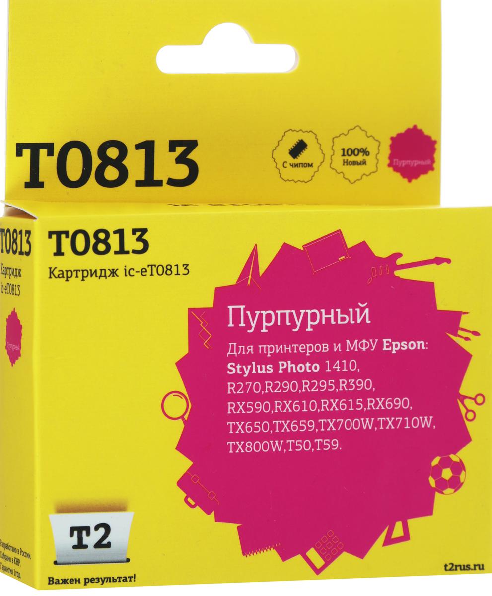 T2 IC-ET0813 (аналог T08134A), Magenta картридж для Epson Stylus Photo R270/R290/R390/RX690/TX700IC-ET0813Картридж Т2 IC-ET0813 (аналог T08134A) собран из дорогих японских комплектующих, протестирован по стандартам STMC и ISO. Специалисты завода следят за всеми аспектами сборки, вплоть до крутящего момента при закручивании винтов. С каждого картриджа на заводе делаются тестовые отпечатки.Каждая модель проходит умопомрачительно тщательную проверку на градиенты, фантомные изображения, ровность заливки и общее качество картинки.Уважаемые клиенты! Обращаем ваше внимание на то, что упаковка может иметь несколько видов дизайна. Поставка осуществляется в зависимости от наличия на складе.