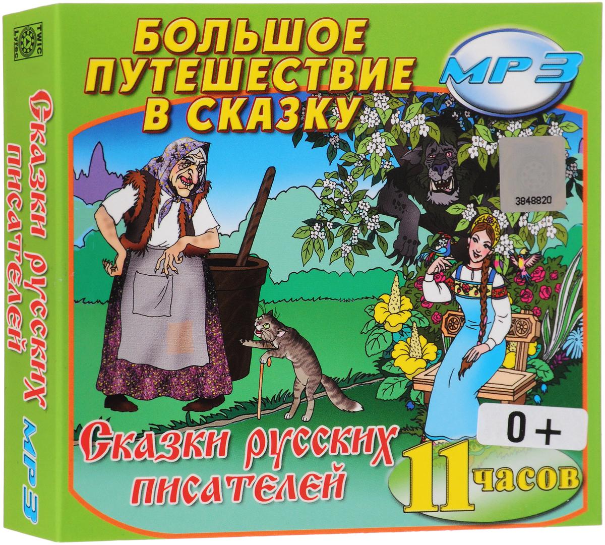 Сказки русских писателей (аудиокнига MP3 на 2 CD)