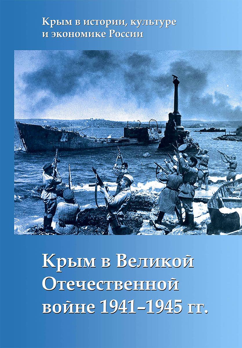 Крым в Великой Отечественной войне 1941-1945 годов аккумулятор для автомобиля в крыму
