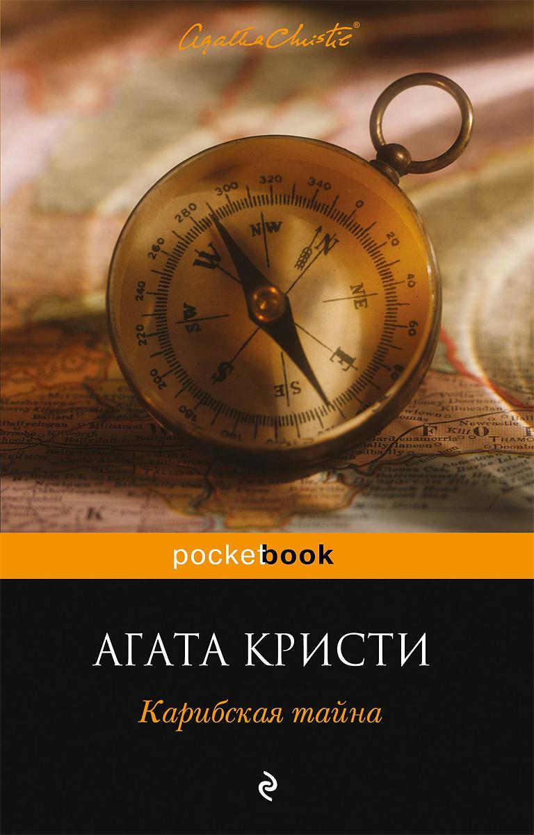 Агата Кристи Карибская тайна
