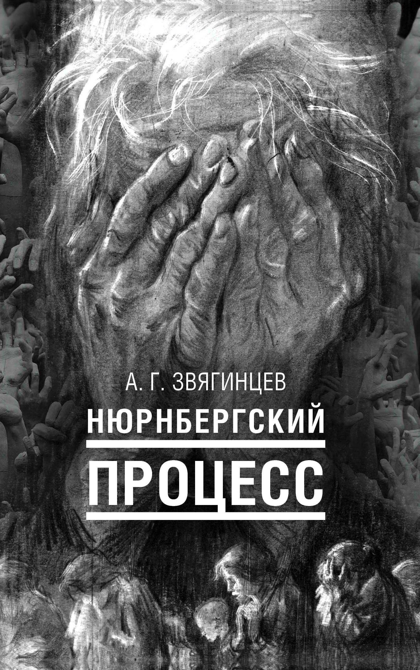 А. Г. Звягинцев Нюрнбергский процесс звягинцев а г до встречи в лондоне