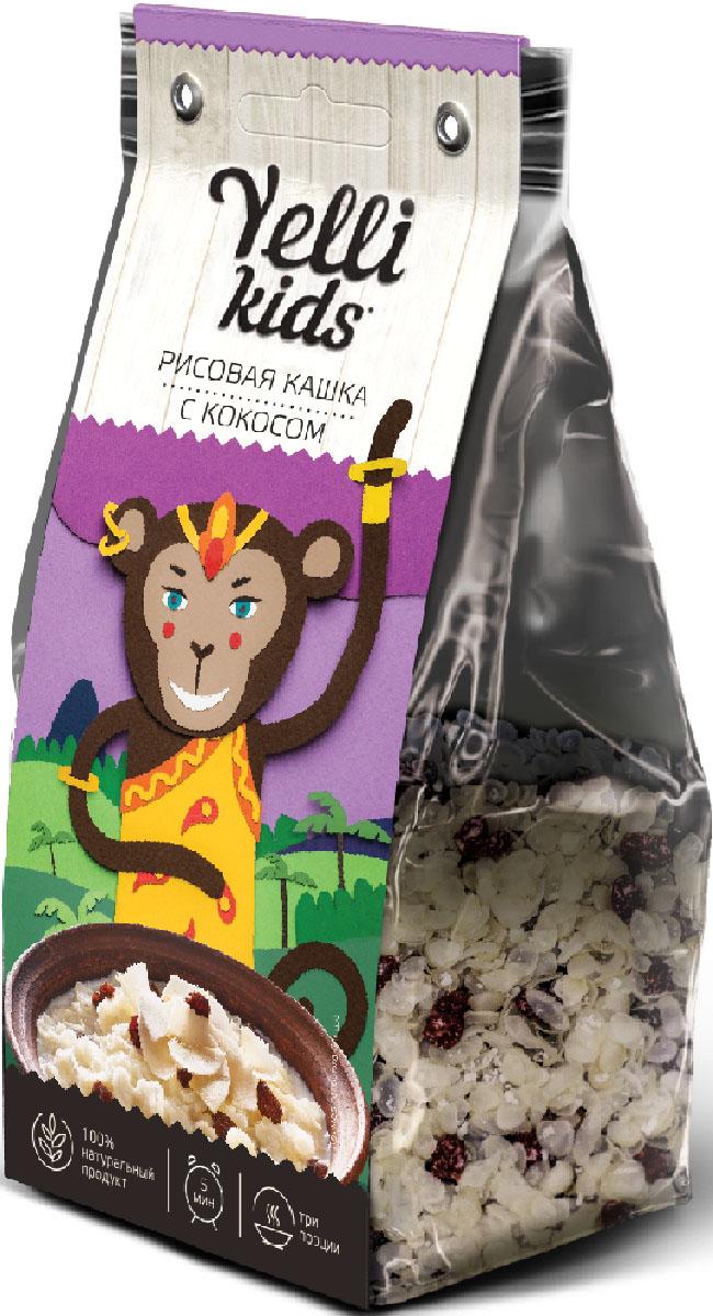 В основе Рисовой каши с кокосом – лепестки белоснежных рисовых хлопьев. Каша быстро готовится, получается нежной, вкусной и сладкой, что так нравится детям! Отличная альтернатива манной каше. Быстрый и питательный завтрак для всей семьи!  Наши дети - это маленькие исследователи. Мы хотим, чтобы они были здоровы, радовались жизни, делали новые открытия! Yelli Kids помогает открывать новые вкусы, заботится о здоровье малышей и экономит время родителей.