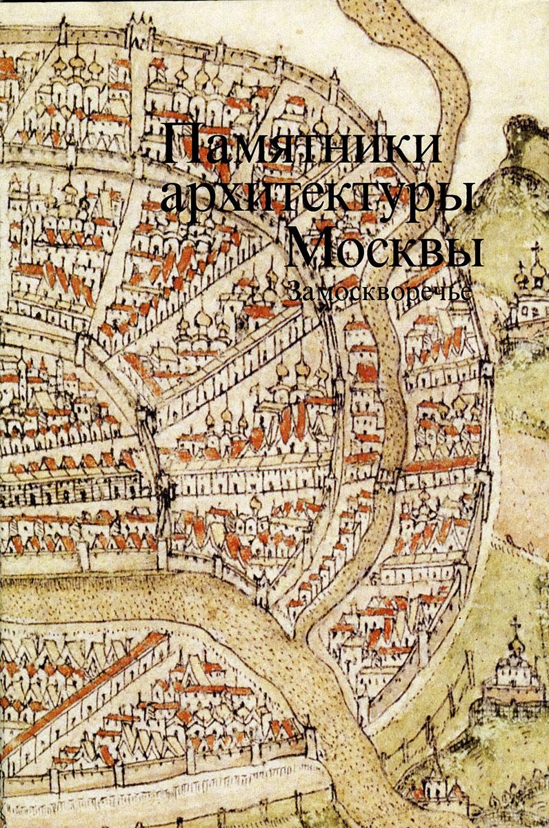 Памятники архитектуры Москвы. Замоскворечье Том 4