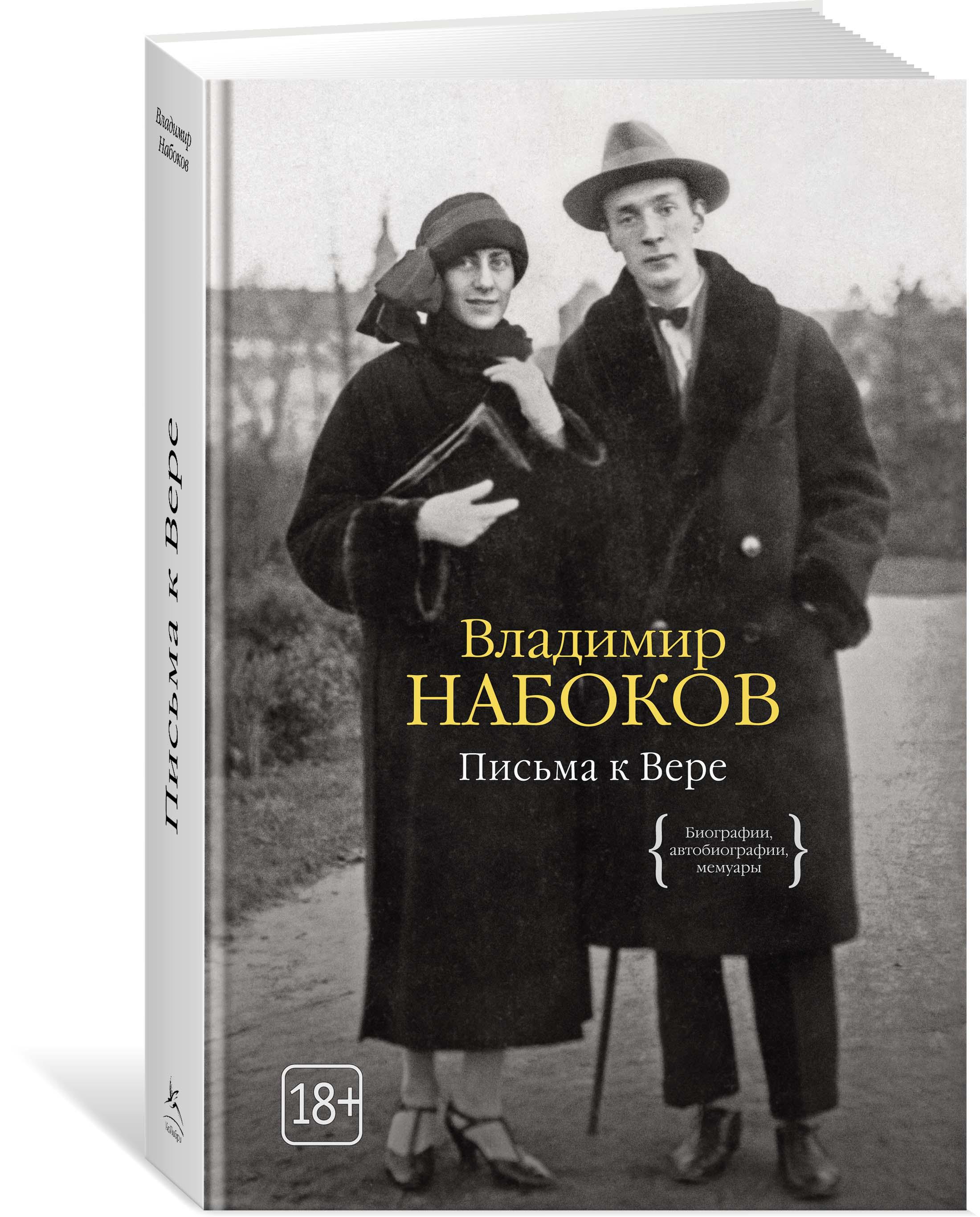 Владимир Набоков Письма к Вере гулькевич к письма к олафу броку 1916 1923