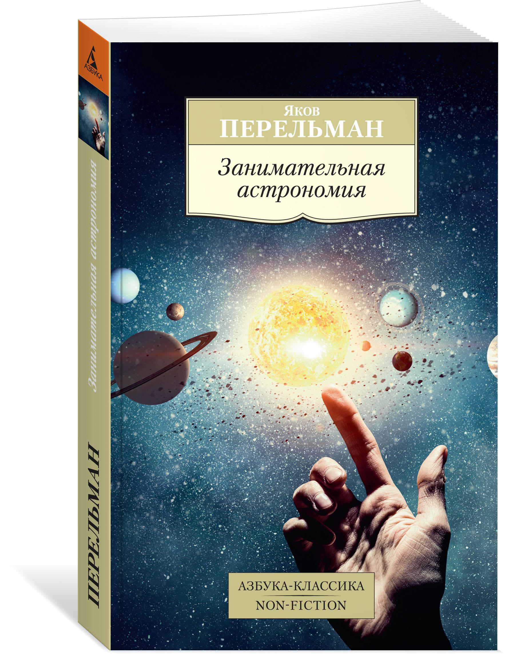 Яков Перельман Занимательная астрономия рево в занимательная медицина