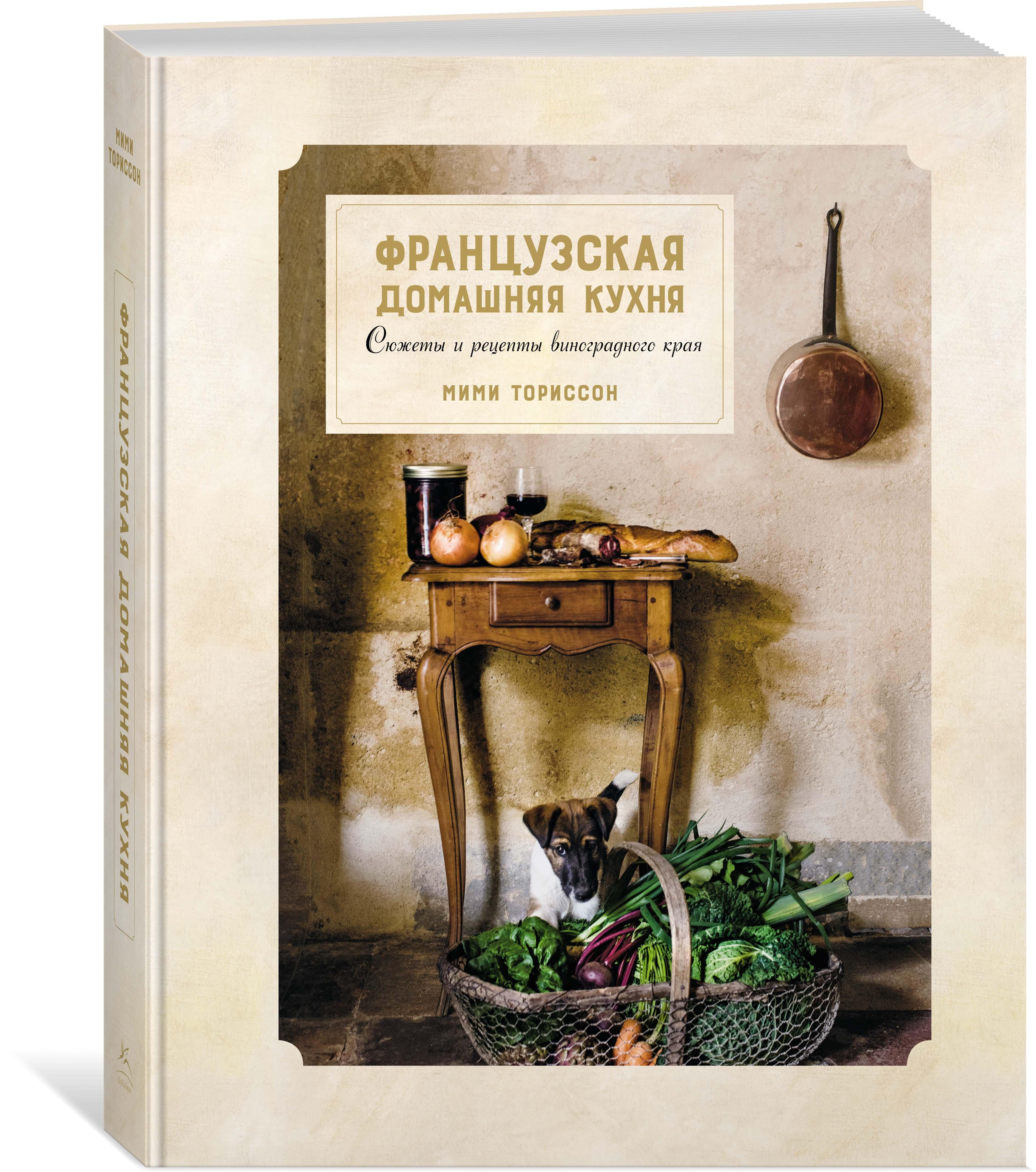 Мими Ториссон Французская домашняя кухня. Сюжеты и рецепты виноградного края мими спенсер быстрая диета 5 2 рецепты к методике