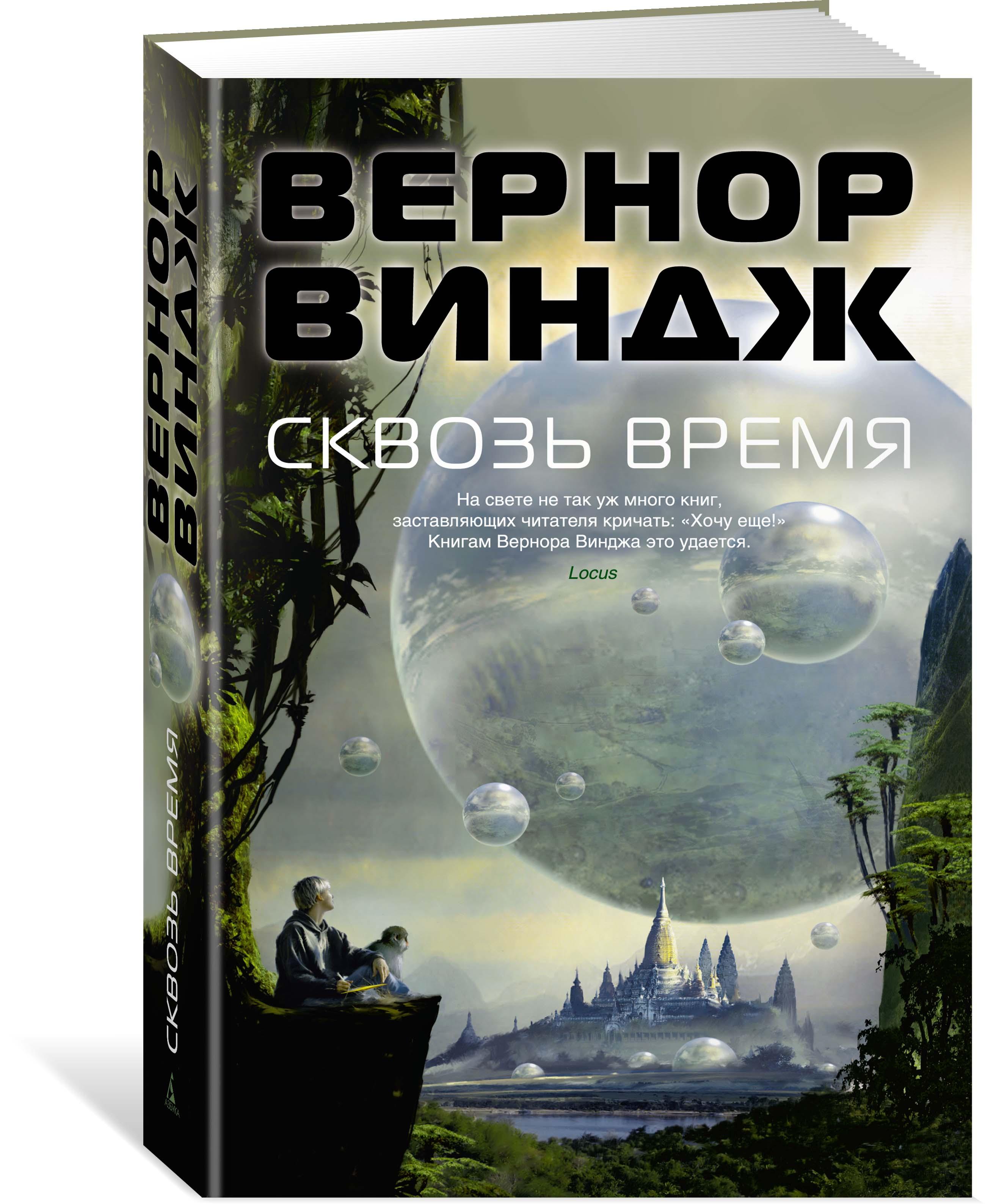 Вернор Виндж Сквозь время ISBN: 978-5-389-13779-0