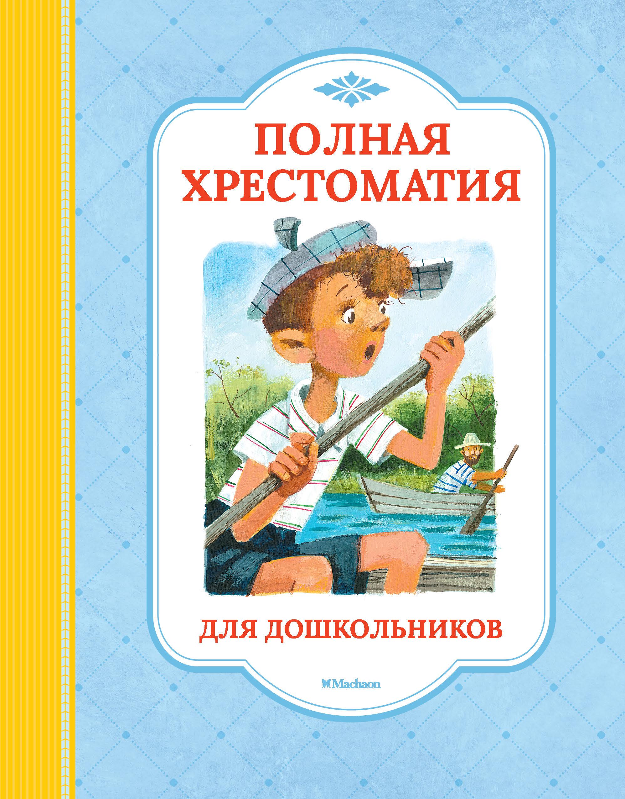 Полная хрестоматия для дошкольников рассказы и сказки