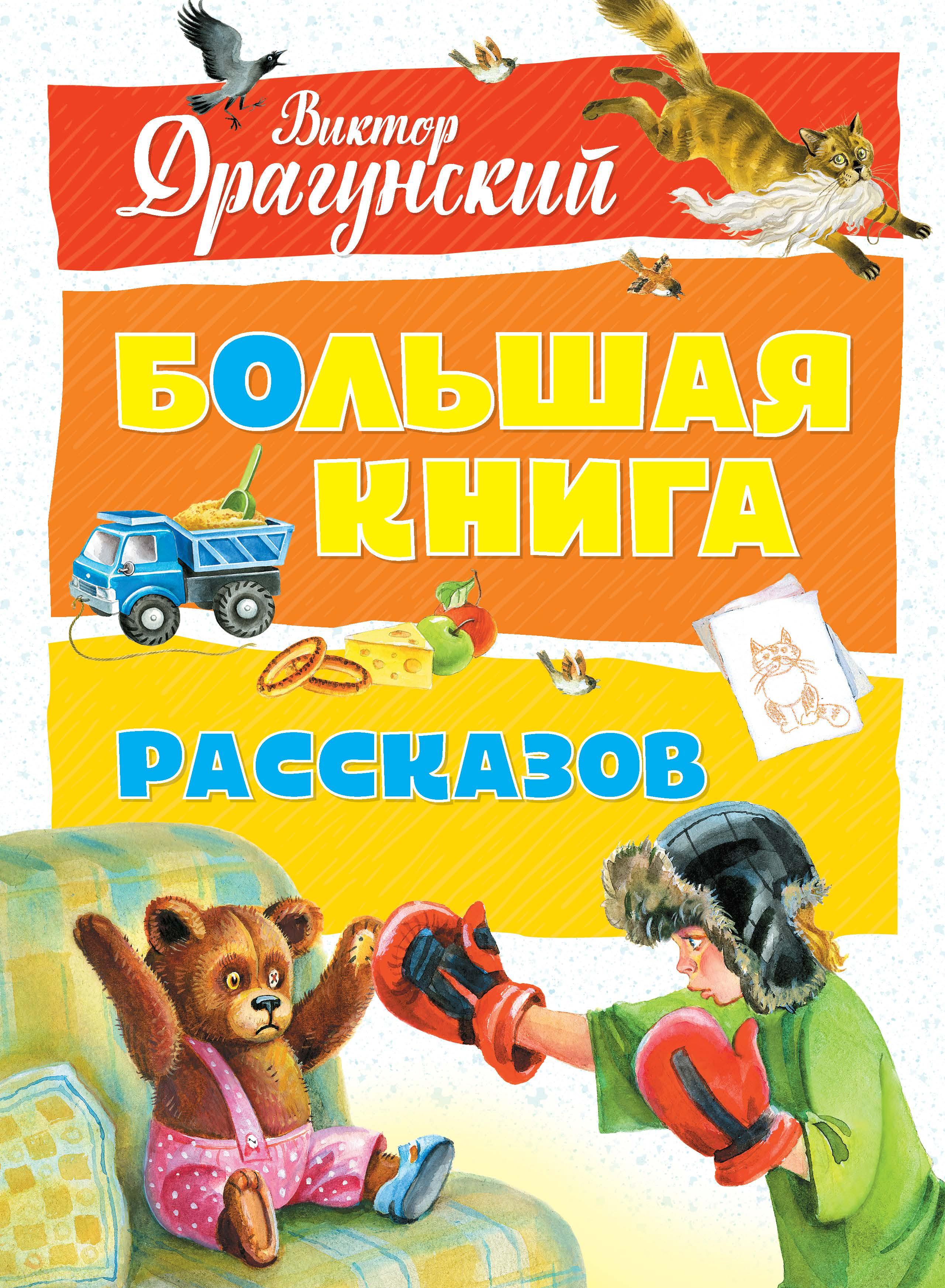 цена Виктор Драгунский Большая книга рассказов