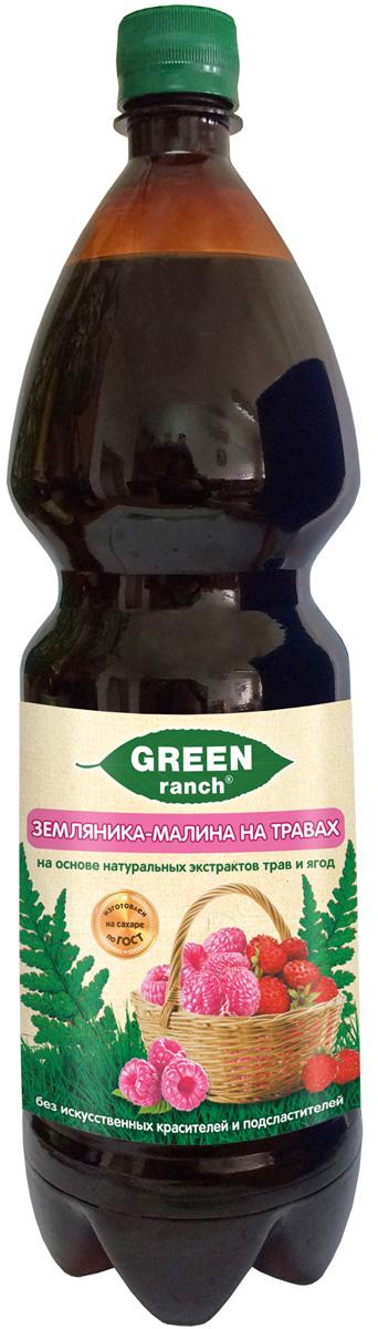 Green Ranch газированный напиток Ягоды на Травах Земляника-малина, 1 л4610008505405Газированный напиток Green Ranch воплотил в себе приятный вкус и полезные свойства ягод.