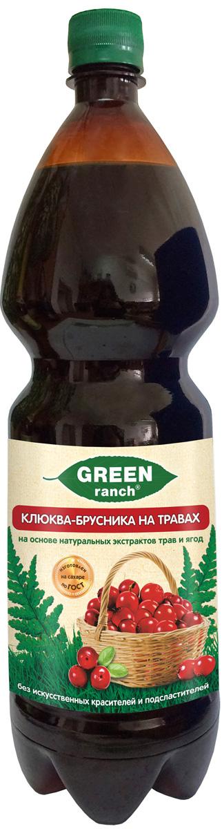 Green Ranch газированный напиток Ягоды на Травах Клюква-брусника, 1 л green ranch газированный напиток на сахаре орандж 1 л