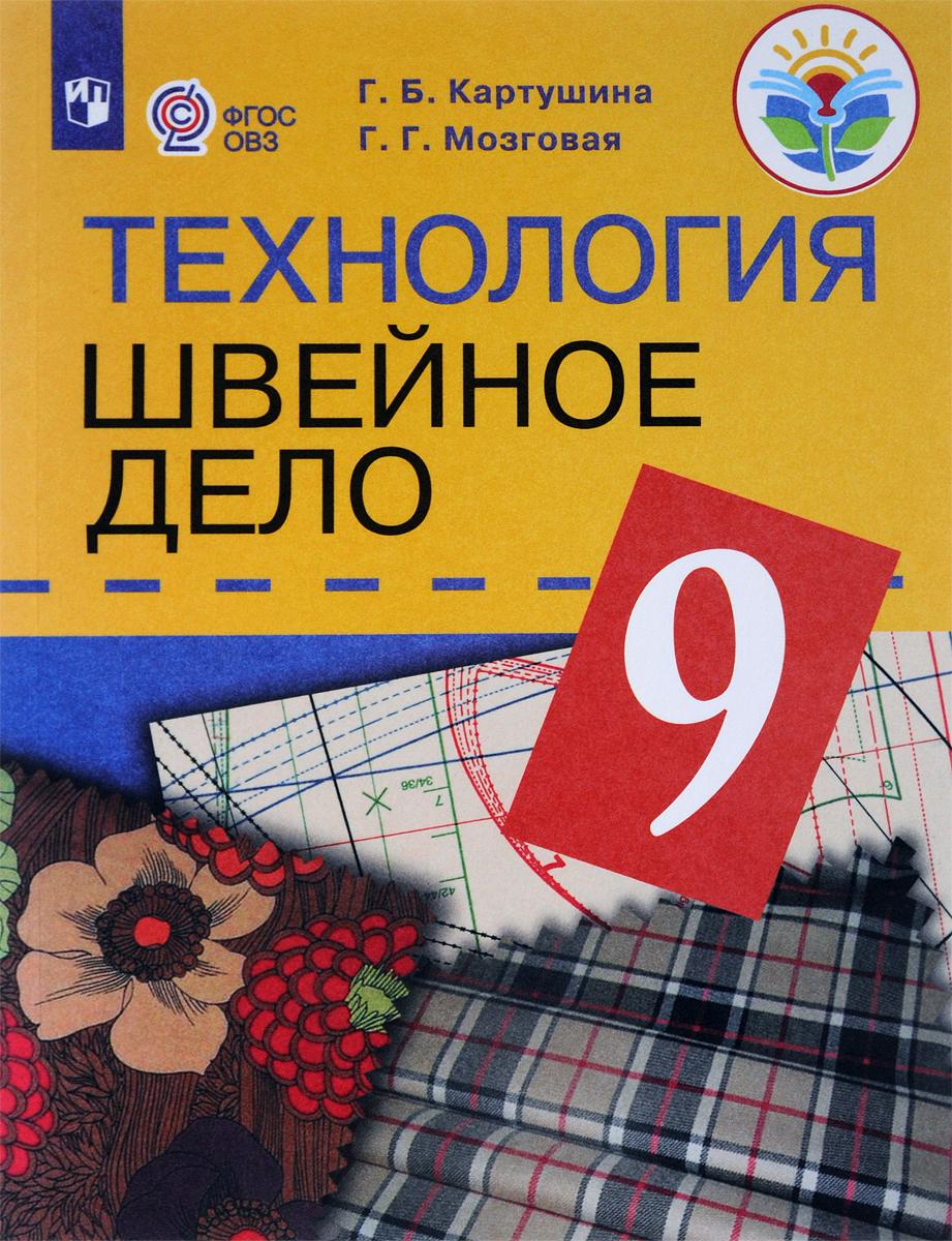 Г. Б. Картушина, Г. Г. Мозговая Технология. 9 класс. Швейное дело. Учебник повседневные платья