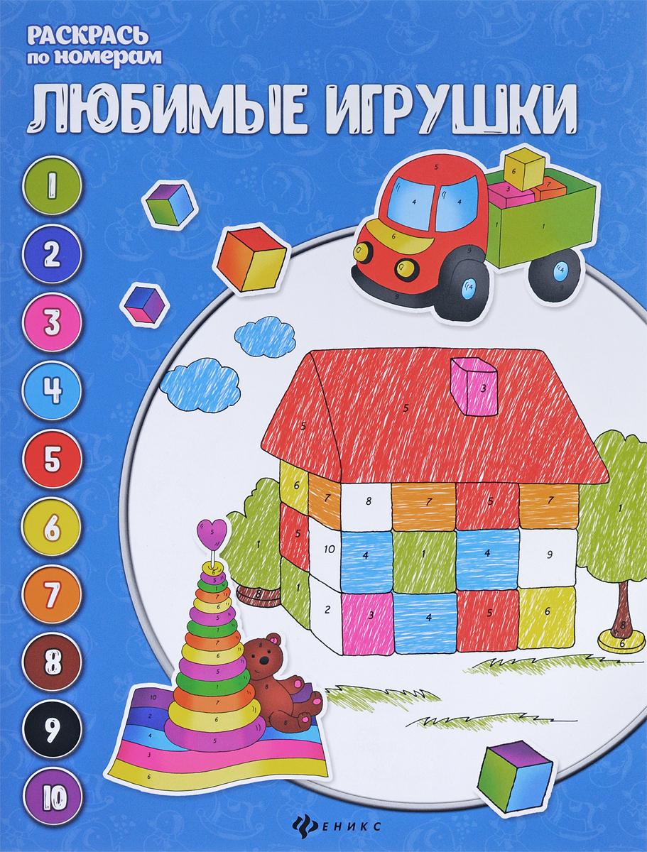 Е. П. Бахурова Любимые игрушки. Книжка-раскраска