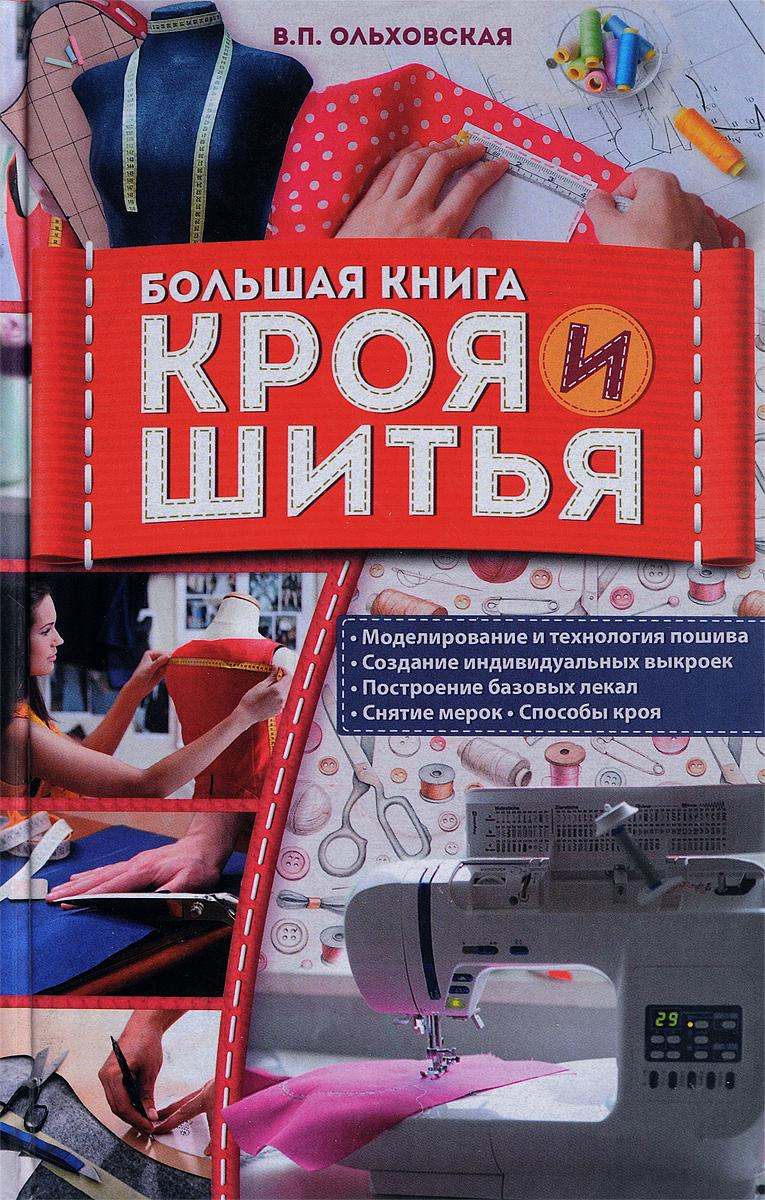 Zakazat.ru: Большая книга кроя и шитья. В. П. Ольховская