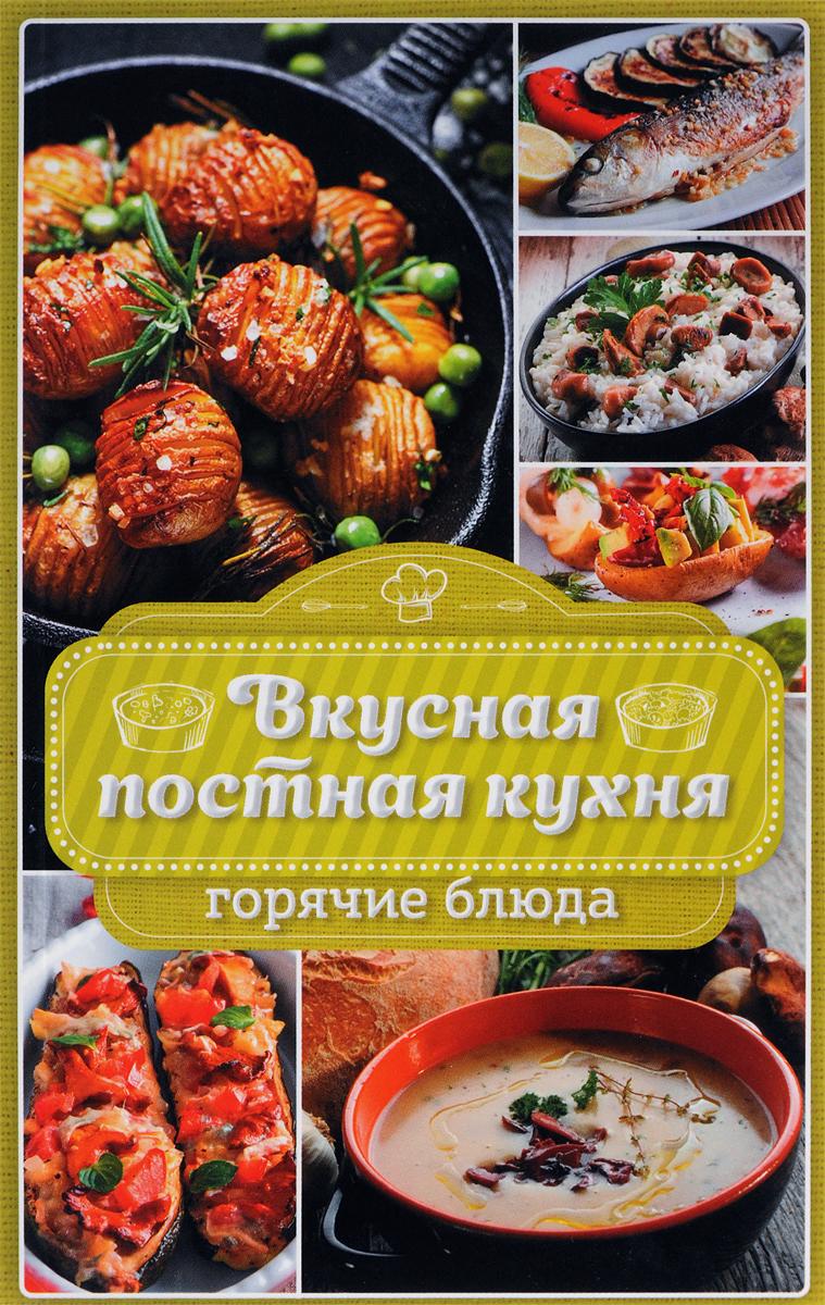 Н. Ю. Попович Вкусная постная кухня. Горячие блюда