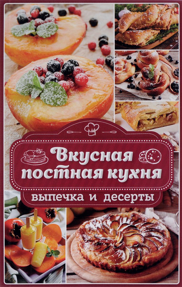 Н. Ю. Попович Вкусная постная кухня. Выпечка и десерты отсутствует пирожки и другая вкусная выпечка