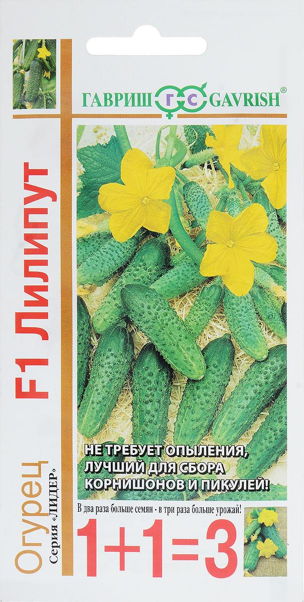 Семена Гавриш Огурец. Лилипут F1. 1+1=34601431020191Скороспелый (38-42 дня от всходов до плодоношения) партенокарпический гибрид женского типа цветения, предназначен для выращивания в открытом и защищенном грунте.Зеленец цилиндрической формы длиной 7-9 см, массой 80-90 г, бугорки средние, расположены часто. В каждой пазухе листа образуется 7-10 завязей. Посев на рассаду в конце апреля - начале мая.Высадку в грунт производят в конце мая - начале июня в фазе двух-трех настоящих листьев под временные пленочные укрытия.Посев в открытый грунт производится в конце мая - в начале июня.Рекомендуется для сбора пикулей и корнишонов, для получения высококачественных консервов. Для получения пикулей - сбор производят ежедневно, корнишонов - через день. Нерегулярные сборы урожая приводит к утолщению плодов.Гибрид устойчив к настоящей и ложной мучнистым росам, оливковой пятнистости и корневым гнилям. Урожайность 10,5-11,5 кг/м2. Оптимальная для прорастания семян температура почвы 25-30°С. Уважаемые клиенты! Обращаем ваше внимание на то, что упаковка может иметь несколько видов дизайна. Поставка осуществляется в зависимости от наличия на складе.
