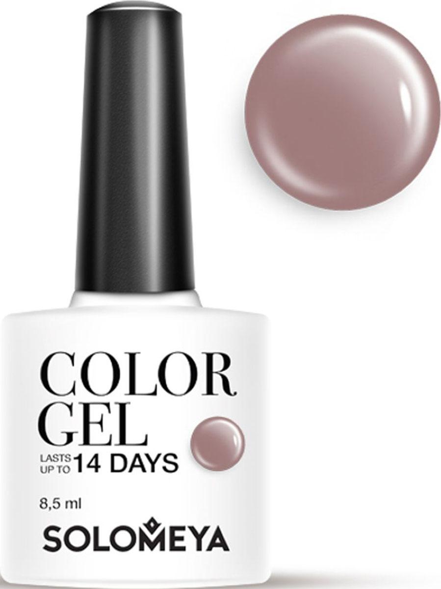 Solomeya Гель-лак Color Gel, тон Taupe SCG145 (Темно-серый), 8,5 мл08-1474Гель-лак Color Gel Solomeya - это широкая и постоянно обновляющаяся палитра оттенков и сенсационная стойкость до 21 дня. Он легко и равномерно наносится, не оставляя разводов, полос, пузырьков и проплешин. Каждый оттенок отличает высокой пигментированностью и насыщенностью. Не содержит толуол, растворители и отвердители.Как ухаживать за ногтями: советы эксперта. Статья OZON Гид