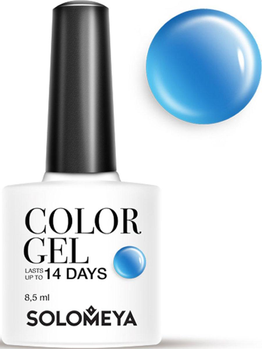 Solomeya Гель-лак Color Gel, тон Blue Candy SCG068 (Голубая конфета), 8,5 мл