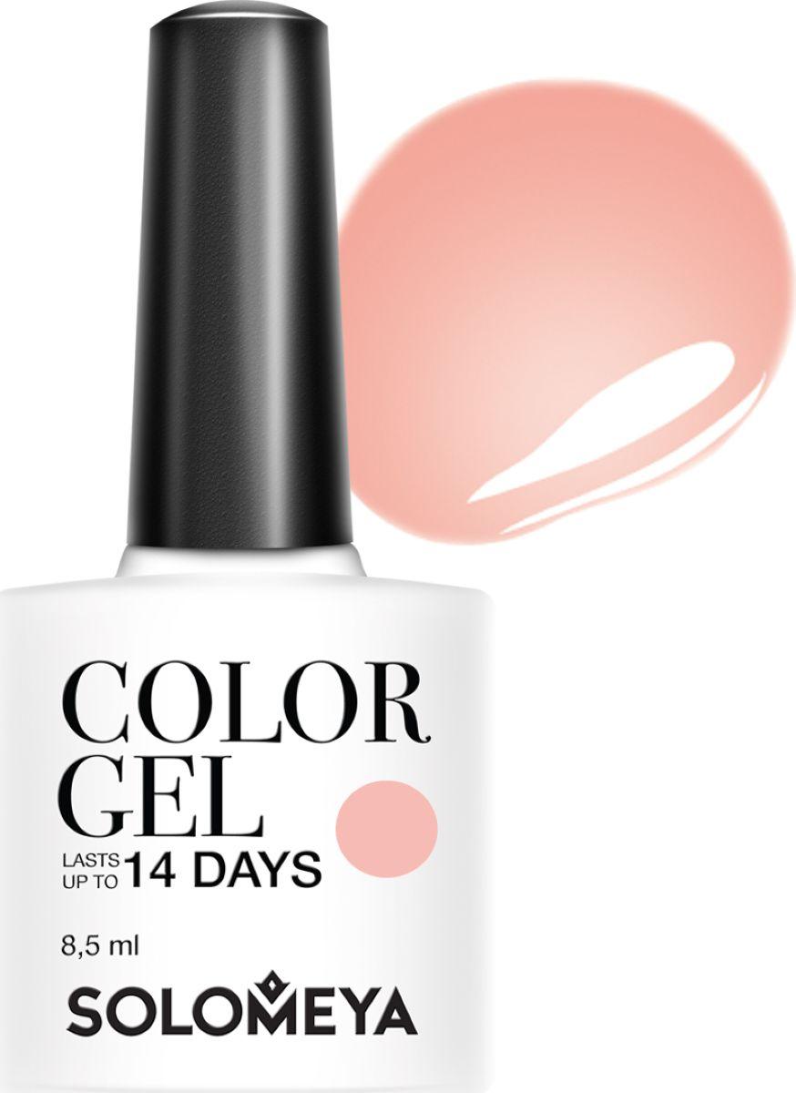 Solomeya Гель-лак Color Gel, тон My sweet SCGK010 (Мой сладкий), 8,5 мл08-1582Гель-лак Color Gel Solomeya - это широкая и постоянно обновляющаяся палитра оттенков и сенсационная стойкость до 21 дня. Он легко и равномерно наносится, не оставляя разводов, полос, пузырьков и проплешин. Каждый оттенок отличает высокой пигментированностью и насыщенностью. Не содержит толуол, растворители и отвердители.Как ухаживать за ногтями: советы эксперта. Статья OZON Гид