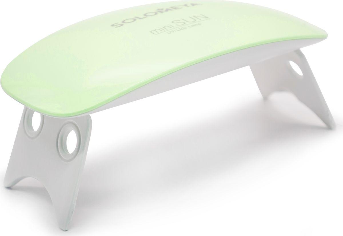Solomeya Лампа mini SUN UV/LED 6W, цвет: зеленый15-019Стильная, легкая, компактная LED лампа для полимеризации гель-лаков, мягких гелей и других LED материалов. В лампу встроены 6 мощных светодиодов нового поколения, позволяющие полимеризовать 5 пальцев одновременно. При этом, их свет безопасен для глаз, поскольку он максимально приближен к дневному. Компактный дизайн и возможность зарядки от USB-кабеля делает лампу максимально портативной, что позволяет брать ее с собой. Лампа представлена в трех цветовых решениях - зеленом, розовом и голубом, одинаково удобна как для маникюра, так и для педикюра. Лампа работает бесшумно, в двух режимах: 45 и 60 секунд. Ресурс уникальных светодиодов составляет 50 000 часов, а значит, эта лампа надолго станет вашим верным помощником!Как ухаживать за ногтями: советы эксперта. Статья OZON Гид
