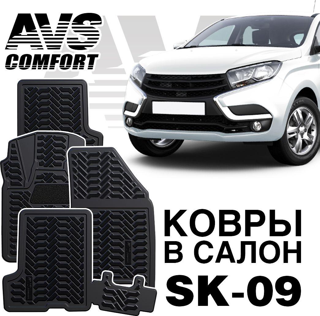 Набор автомобильных 3D ковриков AVS для Lada XRAY 2016-, с ящиком, в салон, 4 предмета AVS