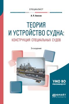 Теория и устройство судна. Конструкция специальных судов. Учебное пособие