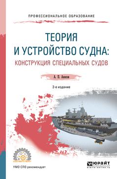 А. П. Аносов Теория и устройство судна. Конструкция специальных судов. Учебное пособие