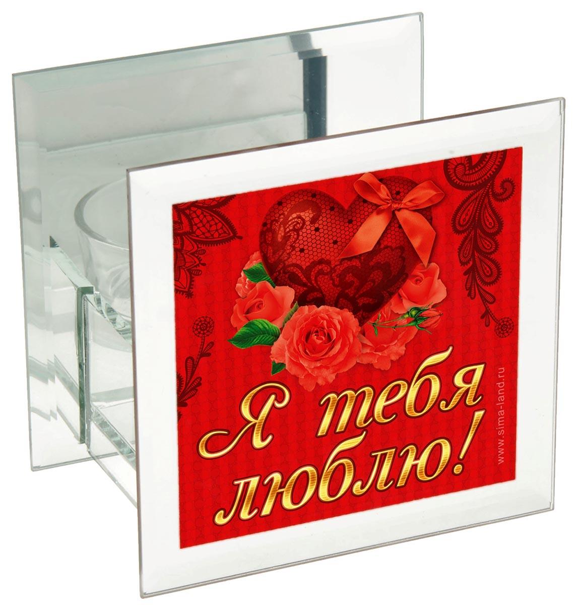 Подсвечник Я тебя люблю, цвет: прозрачный, красный, 6,5 х 10 х 10 см882570Специально ко Дню всех влюбленных мы создали серию сувениров для любимых и близких. Особенность этого подсвечника в необычной конструкции: свеча помещается между двух стеклянных пластин, на одной из которых расположено зеркало, а на другой изображение. Свет от пламени отражается в зеркале и рассеивается по бокам изделия. В результате романтичный рисунок ярко светится изнутри.