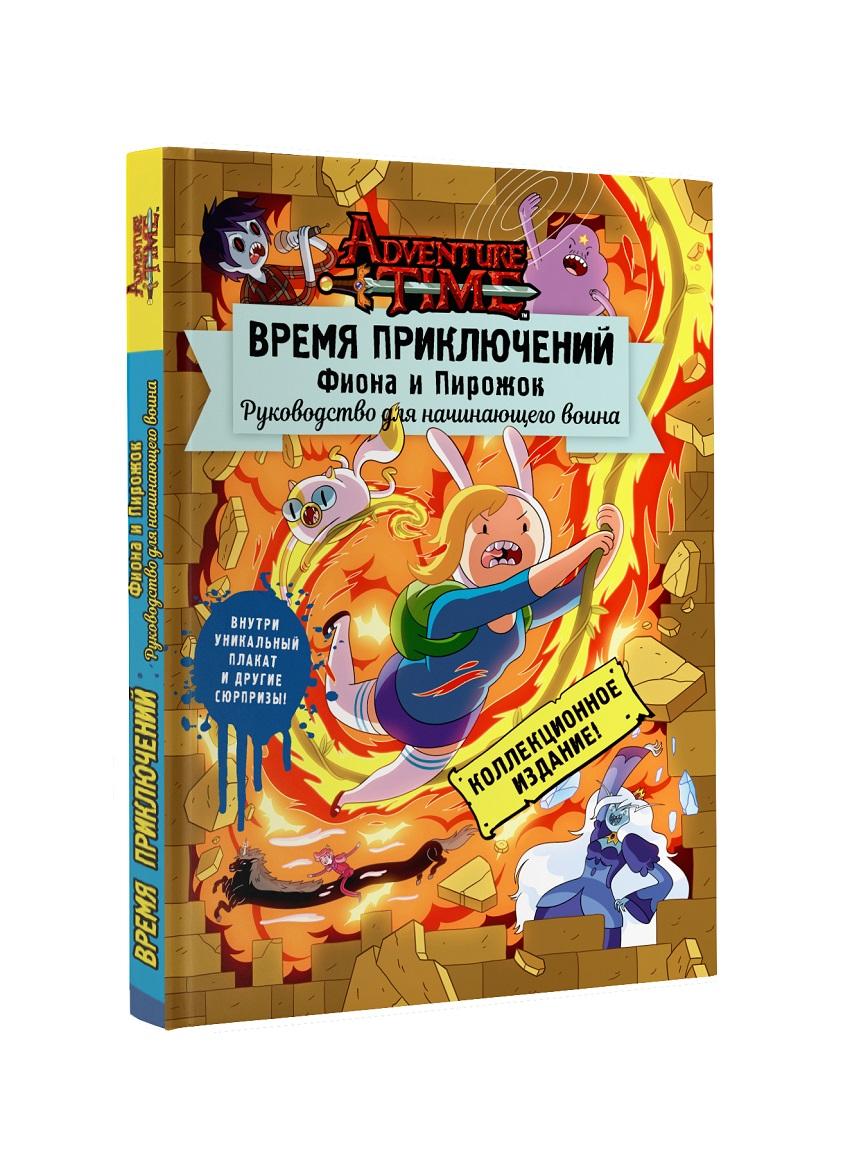 Zakazat.ru: Время приключений. Фиона и Пирожок. Руководство для начинающего воина