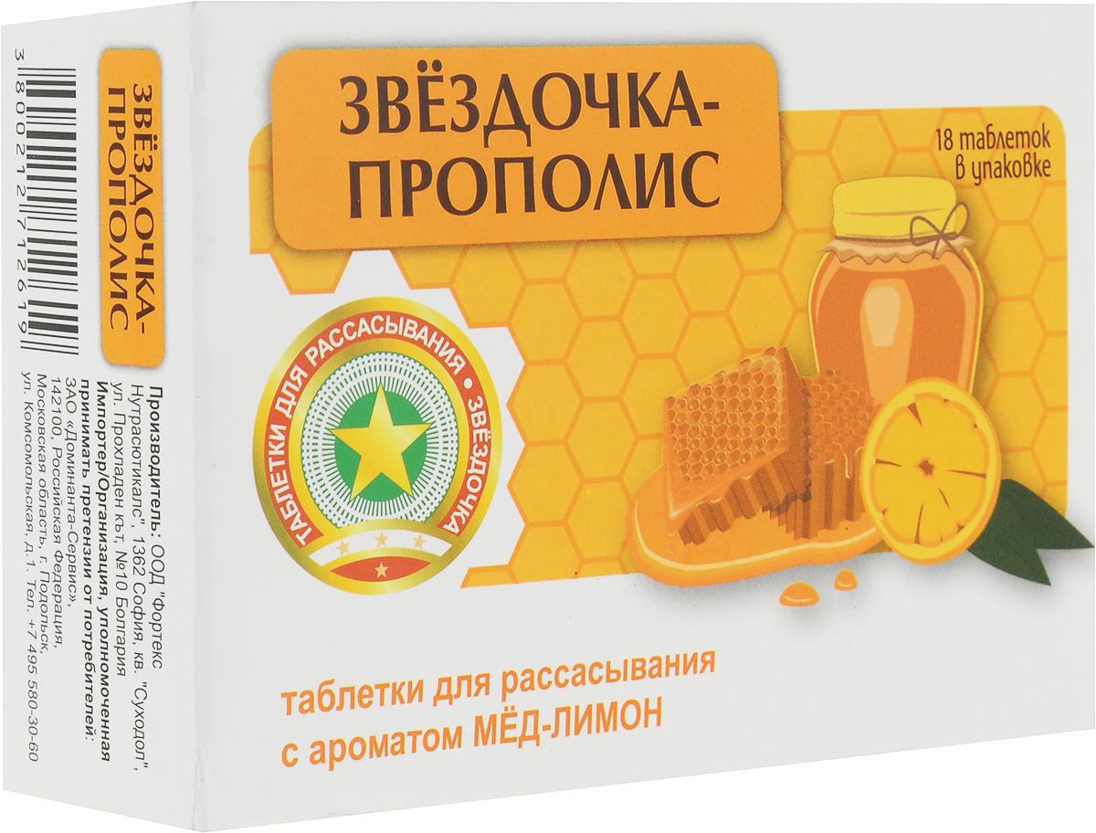 Звездочка-прополис таблетки для рассасывания, с ароматом мед-лимон, 18 таблеток221841Звездочка-прополис - эффективная комбинация экстрактов природного происхождения. Активные компоненты, входящие в состав таблеток для рассасывания, рекомендованы при болях в горле, стоматите, повреждении слизистой рта , для лучшего заживления микротравм ротовой полости и при простудных респираторных заболеваниях. Сфера применения: Оториноларингология; Против гриппа и простуды.