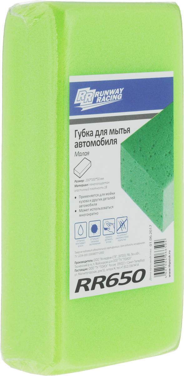 Губка для мытья автомобиля Runway Racing, цвет: салатовый, 20 х 10 х 5 смRR650_салатовыйГубка для мытья автомобиля Runway Racing изготовлена из пенополиуретана. Высокое качество волокна из пенополиуретана гарантирует долговечность продукта и стойкость ко многим растворителям. Губка основательно очищает любые поверхности и прекрасно впитывает воду и автошампунь. Она обеспечивает бережный уход за лакокрасочным покрытием автомобиля. Специальная форма губки прекрасно ложится в руку и облегчает ее использование. Губка мягкая, способная сохранять свою форму даже после многократного использования.Размер губки: 20 х 10 х 5 см.