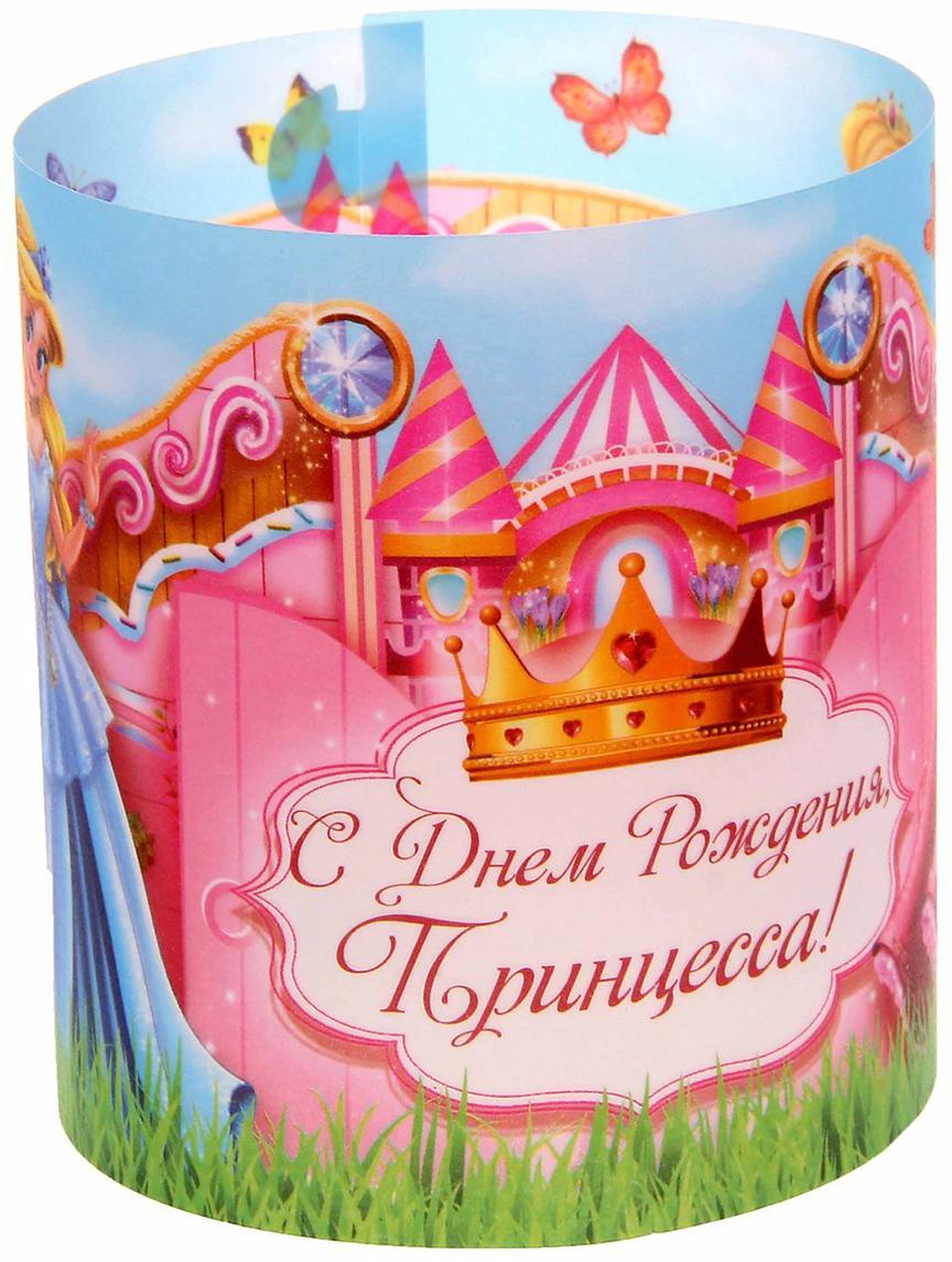 Набор подсвечников С днем рождения, принцесса!, 29,7 х 10 х 0,1 см, 3 шт1129935Декоративный бумажный подсвечник простой и оригинальный сувенир, который обязательно порадует своего обладателя. Набор подсвечников С днем рождения, принцесса!, 3 шт. привнесет частичку красоты, тепла и уюта в любой интерьер. При свете дня яркий конус будет выполнять функцию декоративной подставки или корзинки, а в темноте поставьте в него свечу и создайте волшебное мягкое свечение.В набор входит 3 листа в эксклюзивном дизайне. Сверните заготовку трубочкой, и подсвечник готов.Используйте его с малыми свечами в металлической гильзе.