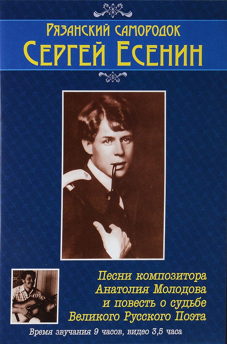 Рязанский самородок Сергей Есенин