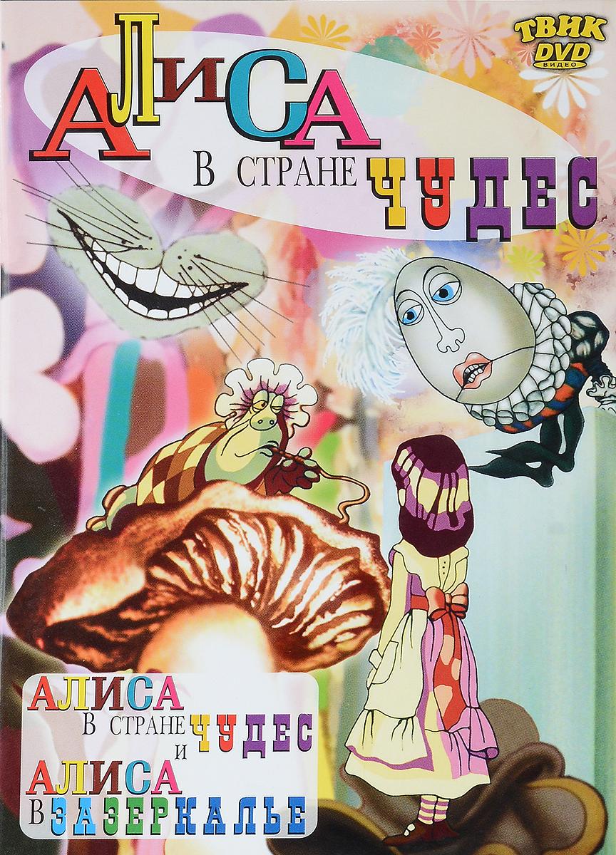 Алиса в Стране Чудес / Алиса в Зазеркалье алиса в стране чудес алиса в зазеркалье