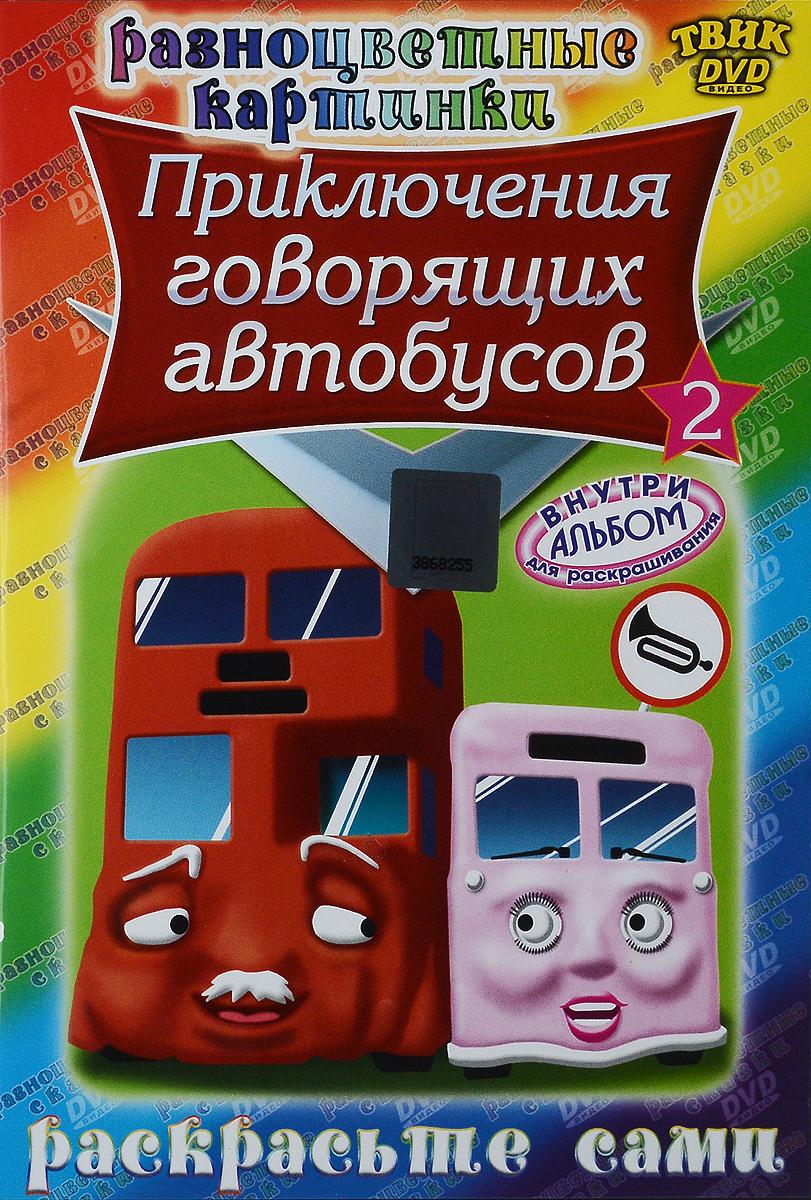 Приключения Говорящих Автобусов 2 (+ раскраска)