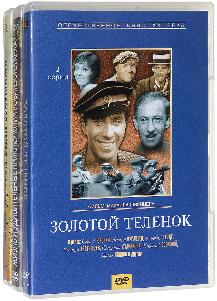 Классика отечественного кино: Куравлев Леонид (6 DVD)