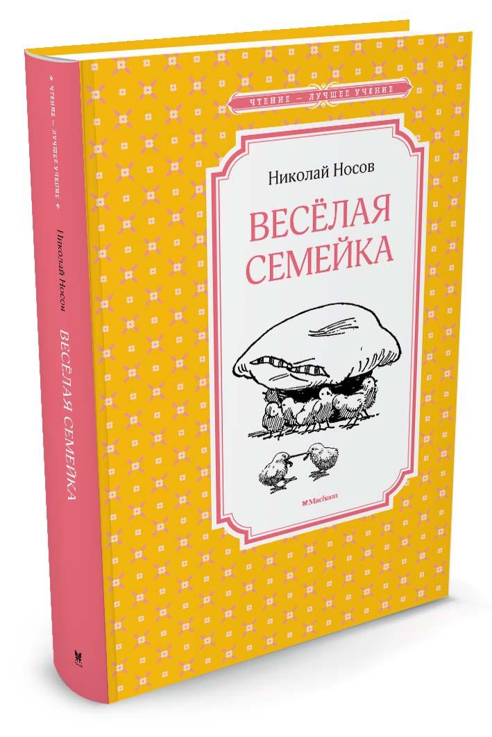 Николай Носов Весёлая семейка книги издательство махаон весёлая семейка и другие повести