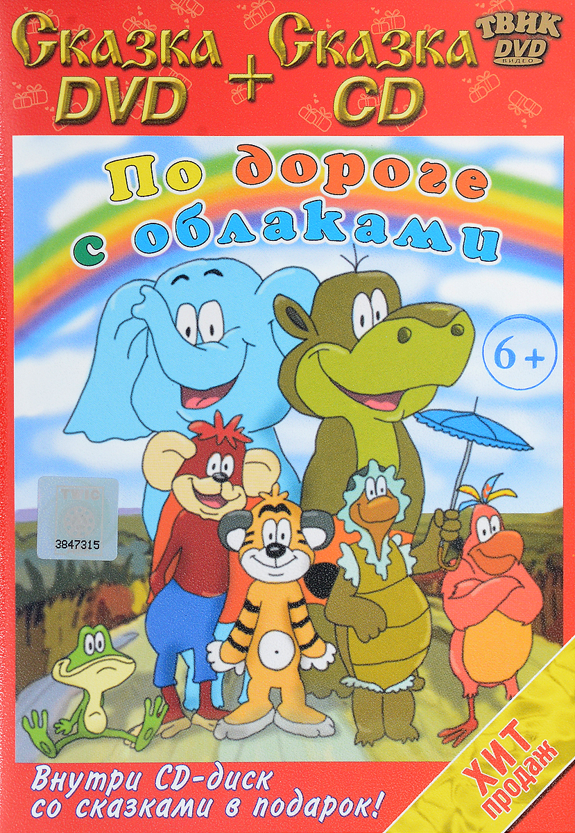 По дороге с облаками (DVD+CD)