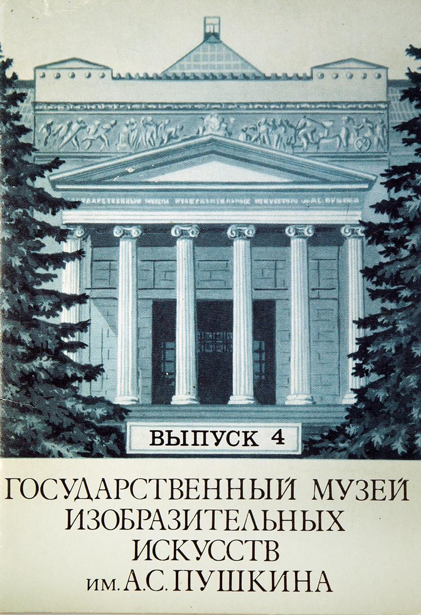 Государственный музей изобразительных искусств им А. С. Пушкина. Выпуск 4. (набор из 12 открыток)
