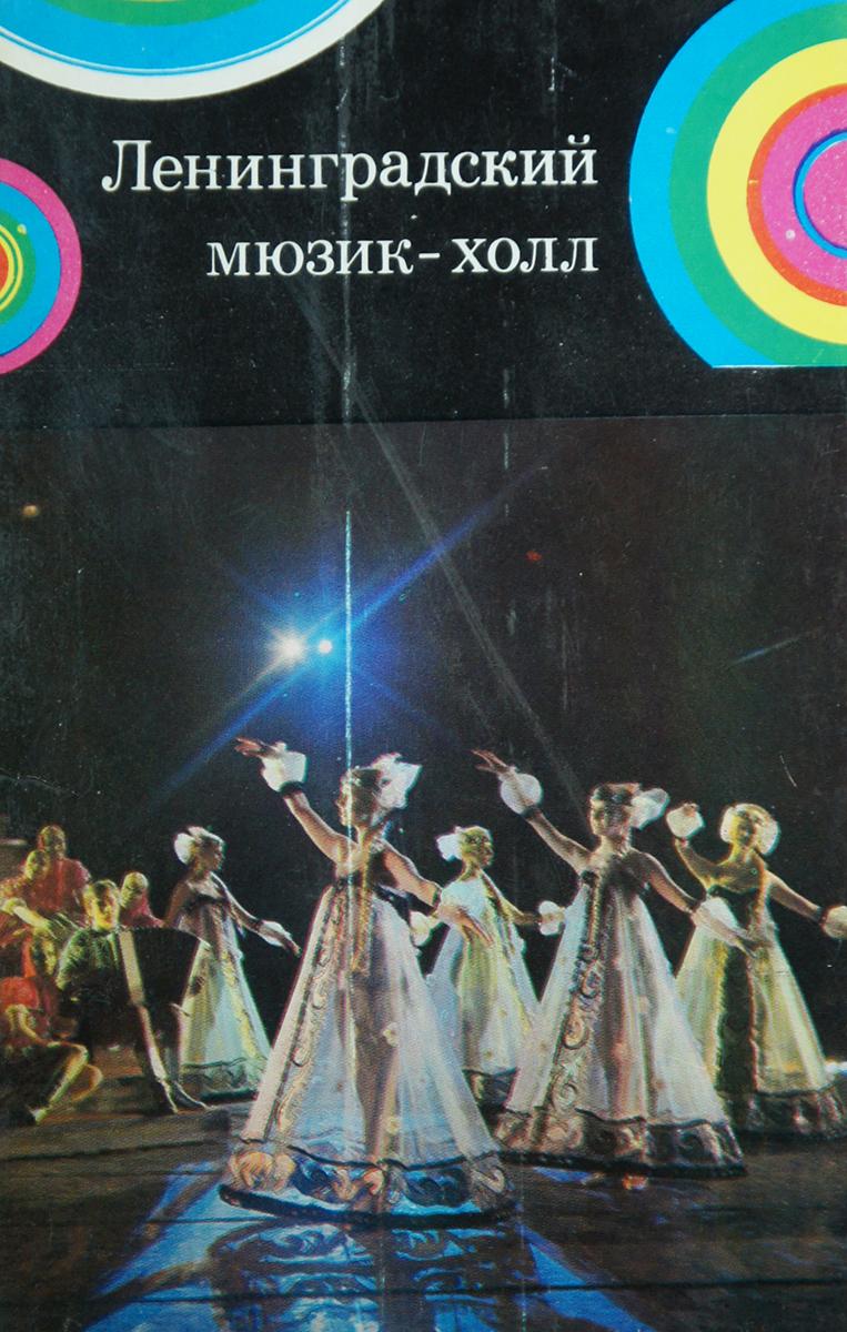 Ленинградский мюзик-холл (набор из 15 открыток)