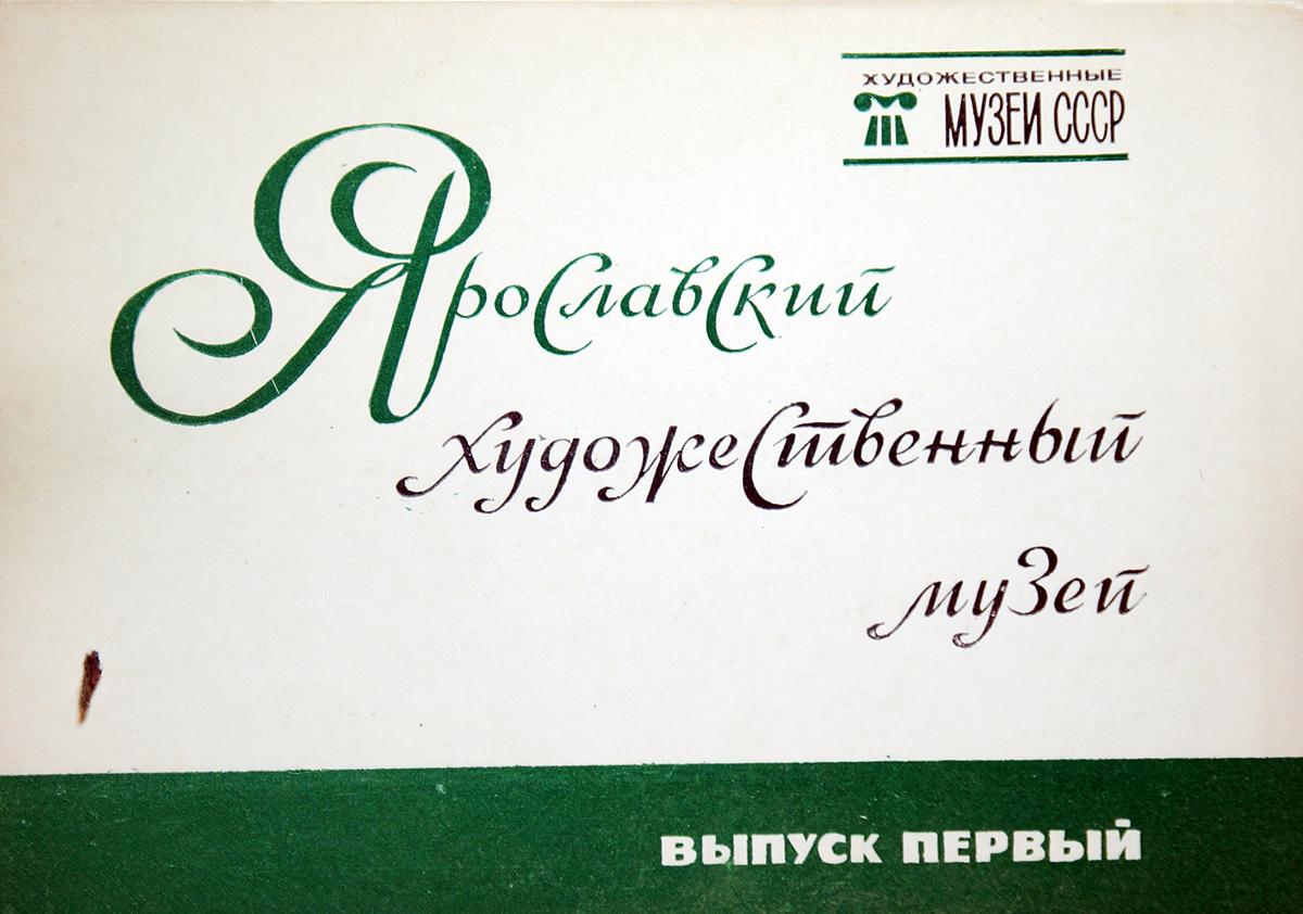Ярославский художественный музей. Выпуск 1 (набор из 16 открыток)