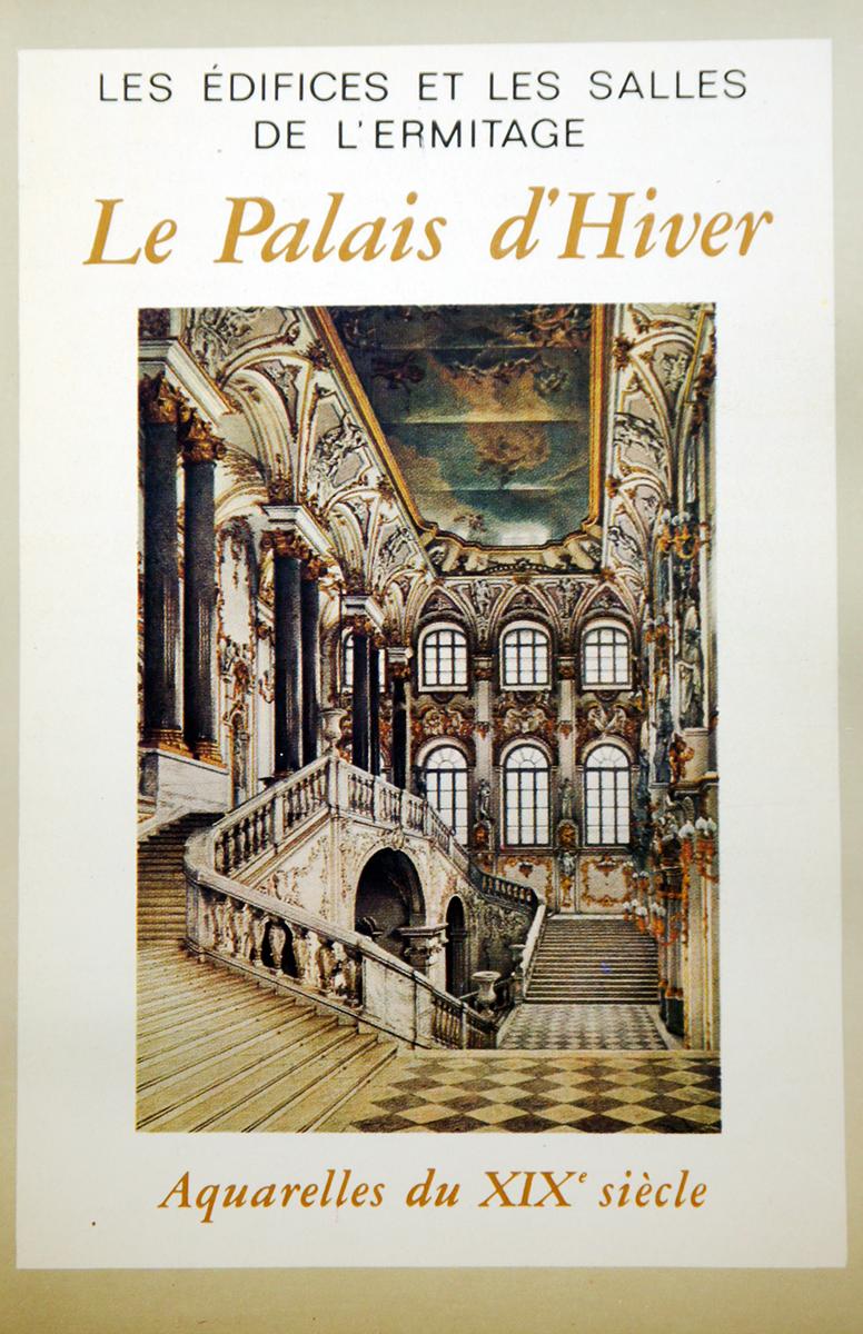 Le palais d'Hiver/ Зимний дворец (набор из 16 открыток)