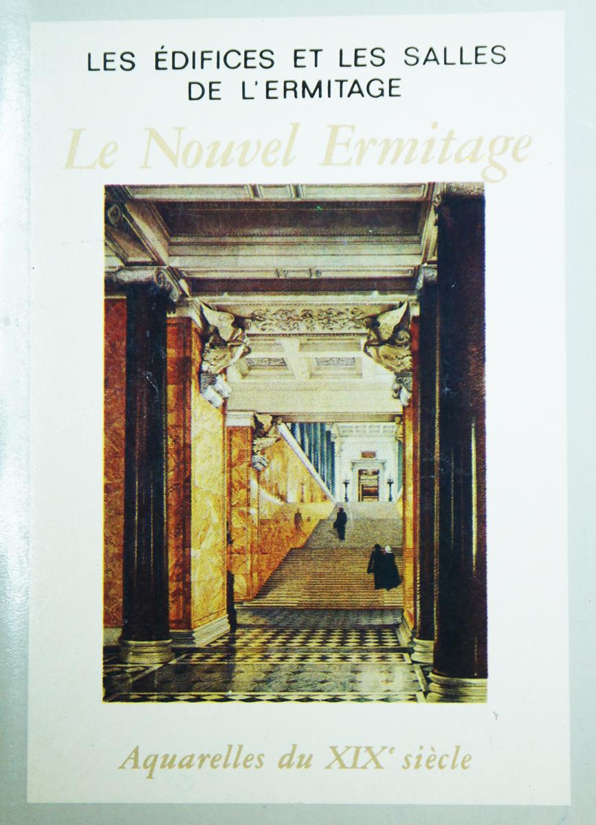 Le nouvel ErmitageНовый эрмитаж (набор из 16 открыток)