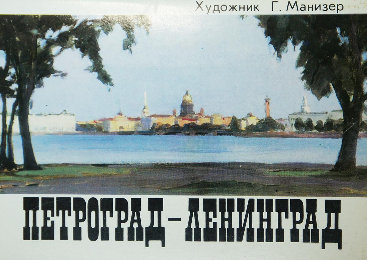 Петроград - Ленинград (набор из 24 открыток)