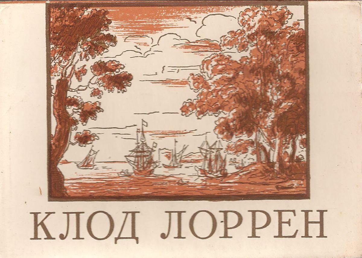 Клод Лоррен (набор из 8 открыток)
