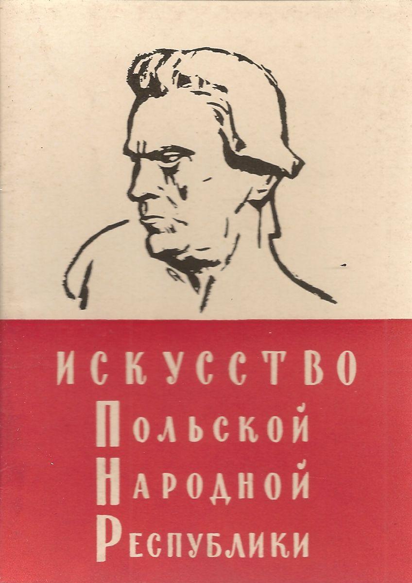 Искусство Польской Народной Республики (набор из 12 открыток)