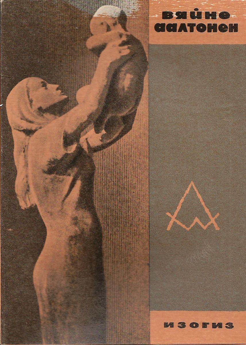 Вяйне Аалтонен (набор из 15 открыток)