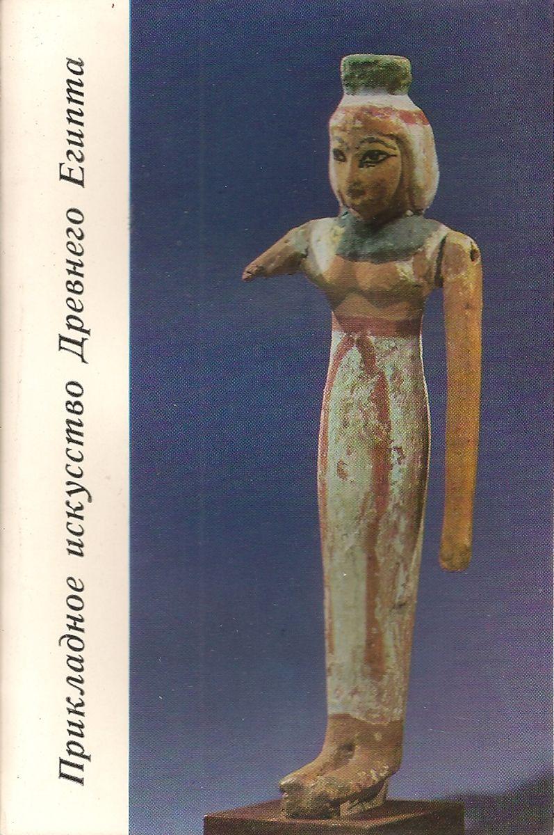 Прикладное искусство Древнего Египта (набор из 16 открыток)