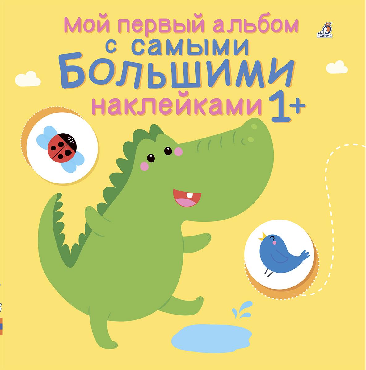 Zakazat.ru: Мой первый альбом с самыми большими наклейками